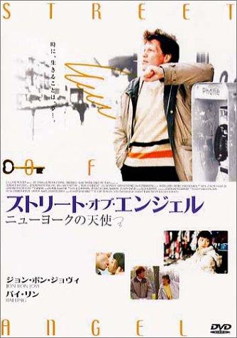 ストリート・オブ・エンジェル~ニューヨークの天使~ [DVD]