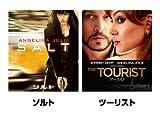 ソルト/ツーリスト [Blu-ray]