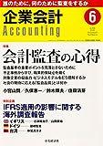 Accounting(企業会計) 2015年 06 月号 [雑誌]