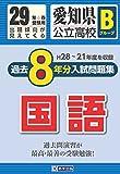 愛知県公立高校Bグループ過去8ヶ年分(H28―21年度収録)入試問題集国語平成29年春受験用 (公立高校8ヶ年過去問)