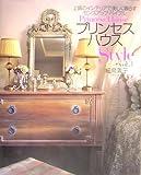 プリンセスハウスStyle〈vol.3〉上質のインテリアで美しく暮らすセンスアップ・バイブル