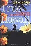 True Hawaii ?n???C???^?????p?????????H?p?????n????????
