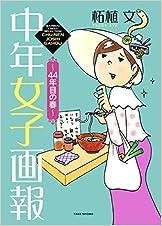 中年女子画報~44年目の春~ (バンブーエッセイセレクション)