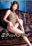 長谷川ミク ミクインハリウッド [DVD]