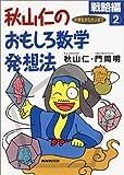 秋山仁のおもしろ数学発想法 戦略編〈2〉―中学生から大人まで