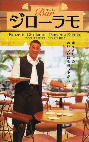 バール・ジローラモ―南イタリアのおいしい話を召し上がれ