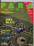 PARA WORLD (パラ ワールド) 2012年 04月号 [雑誌]