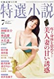 特選小説 2013年 07月号 [雑誌]