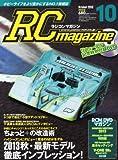 RC magazine (ラジコンマガジン) 2013年 10月号 [雑誌]
