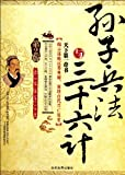 img - for Art of War and Thirty-six Stratagems (2nd Edition) (Chinese Edition) book / textbook / text book