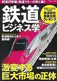 【鉄道ビジネス学 (TJMOOK)】…