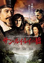 サン・ルイ・レイの橋 [DVD]