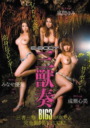 E-BODY三獣奏 E-BODY [DVD]