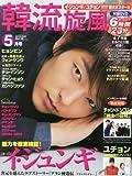 韓流旋風 2013年 05月号 vol.48