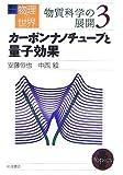 岩波講座物理の世界 物質科学の展開 3 (3) カーボンナノチューブと量子効果