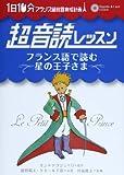 1日10分 超音読レッスン フランス語で読む星の王子さま (「フランス語回路」育成計画)