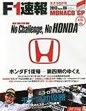 F1 (エフワン) 速報 2013年 6/13号 [雑誌]