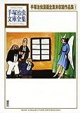 手塚治虫漫画全集未収録作品集(3) (手塚治虫文庫全集)