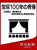 宝塚100年の青春 大地真央、黒木瞳らが音楽学校時代と舞台裏を語る (朝日新聞デジタルSELECT)