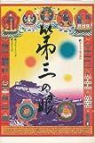 第三の目―あるラマ僧の自伝 (1979年)