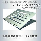 アメックスアルファ ノートパソコン用 スタンド 4段階 稼動式 ≪ シルバー ≫ AME-NPC01SL
