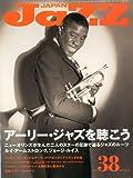 JAZZ JAPAN(ジャズジャパン) Vol.38