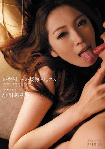 いやらし~い接吻とセックス 小川あさ美 プレミアム [DVD]