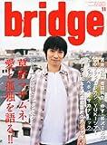 bridge (ブリッジ) 2010年 11月号 [雑誌]