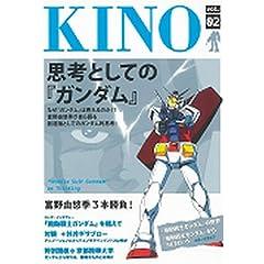 KINO Vol.02 思考としての『ガンダム』