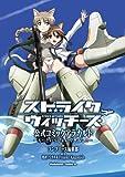 ストライクウィッチーズ 公式コミックアラカルト ~もっといっしょにできること~: 1 (角川コミックス・エース)