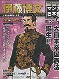 週刊マンガ日本史40号 伊藤博文-大日本帝国憲法、発布