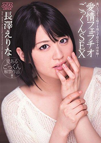 愛情フェラチオごっくんSEX 長澤えりな [DVD]