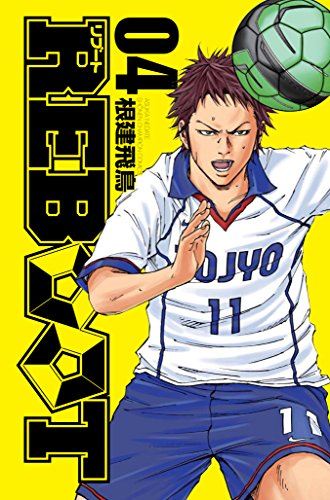 REBOOT 4 (少年チャンピオン・コミックス)