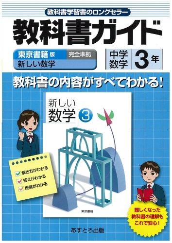 中学教科書ガイド 東京書籍版 新しい数学 数学3年