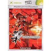 叢 -MURAKUMO- Xbox プラチナコレクション