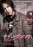SIA -シア- vol.5―チャン・グンソク (主婦の友生活シリーズ)