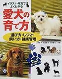 イラスト・写真でよくわかる愛犬の育て方―選び方・しつけ・飼い方・健康管理