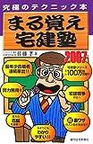 まる覚え宅建塾〈2007年版〉
