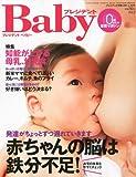 プレジデントBaby (ベイビー) 2011年 4/15号