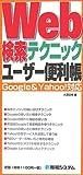 Web検索テクニック ユーザー便利帳—Google & Yahoo!対応 (QUICK MASTER)