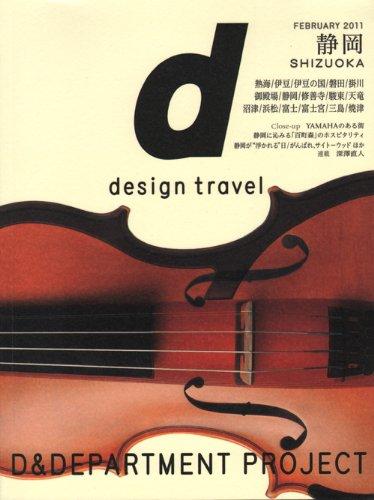 d design travel SHIZUOKA