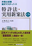 特許法・実用新案法(第3版) (【弁理士試験論文マスターノート】)