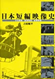 img - for Japan short film history - culture movies, educational films, industrial films (2011) ISBN: 4000242857 [Japanese Import] book / textbook / text book