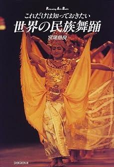 これだけは知っておきたい 世界の民族舞踊 (Performing Arts Books)