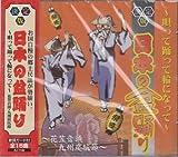 決定盤日本の盆踊り~唄って踊って輪になって~
