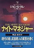 ナイト・マネジャー〈下〉 (ハヤカワ文庫NV)