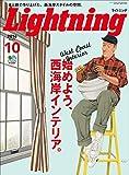 Lightning(ライトニング) 2016年10月号 Vol.270[雑誌]
