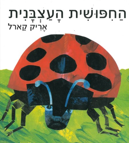 The Grouchy Ladybug (Hebrew) (Hebrew Edition) PDF