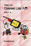 対話によるCommon Lisp入門