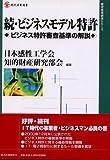 日本においても特許が広く認められるようになってきた しかしその特許が認められるまでの期間は非常に長い